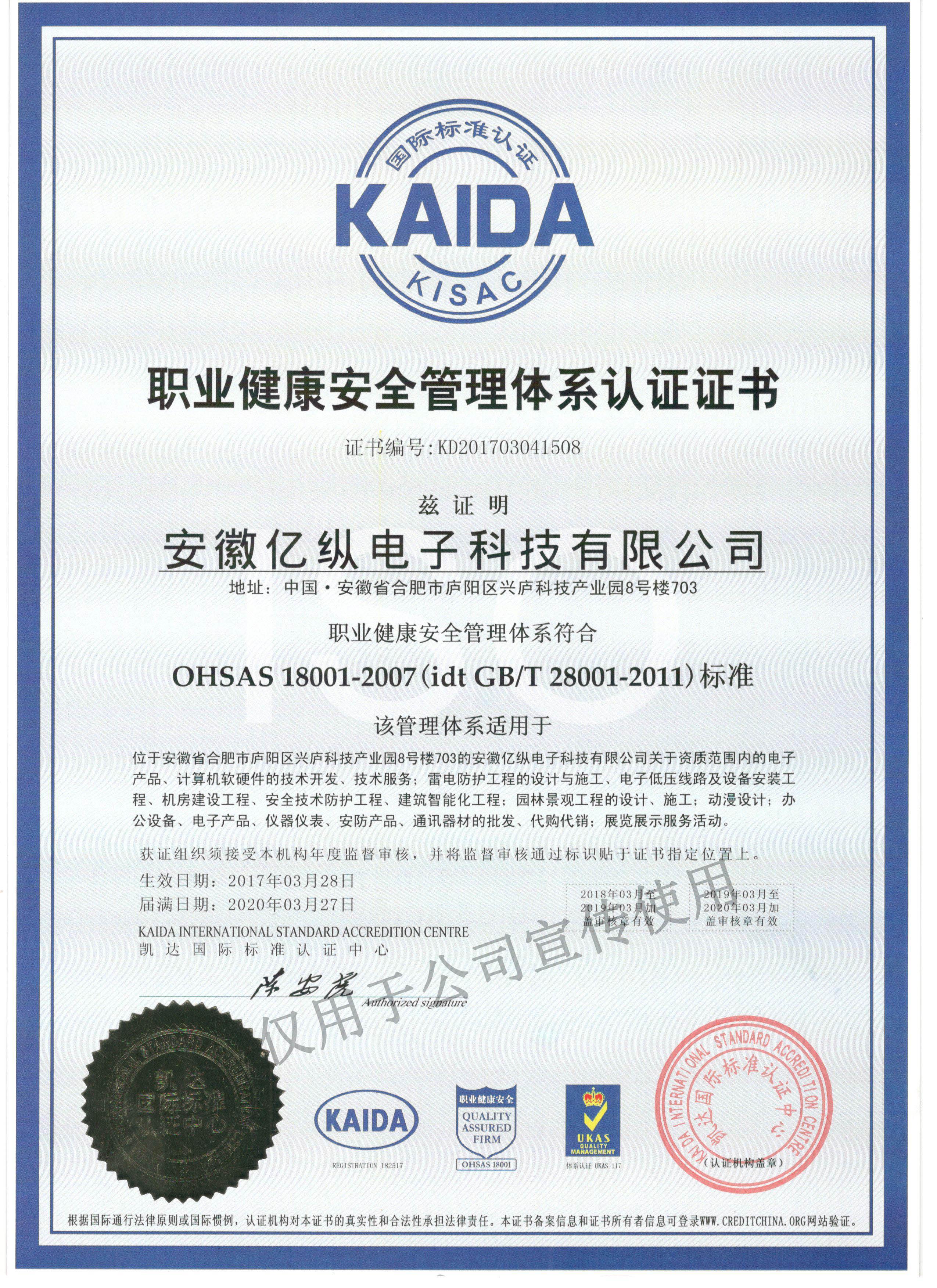 ISO三证1水印.jpg