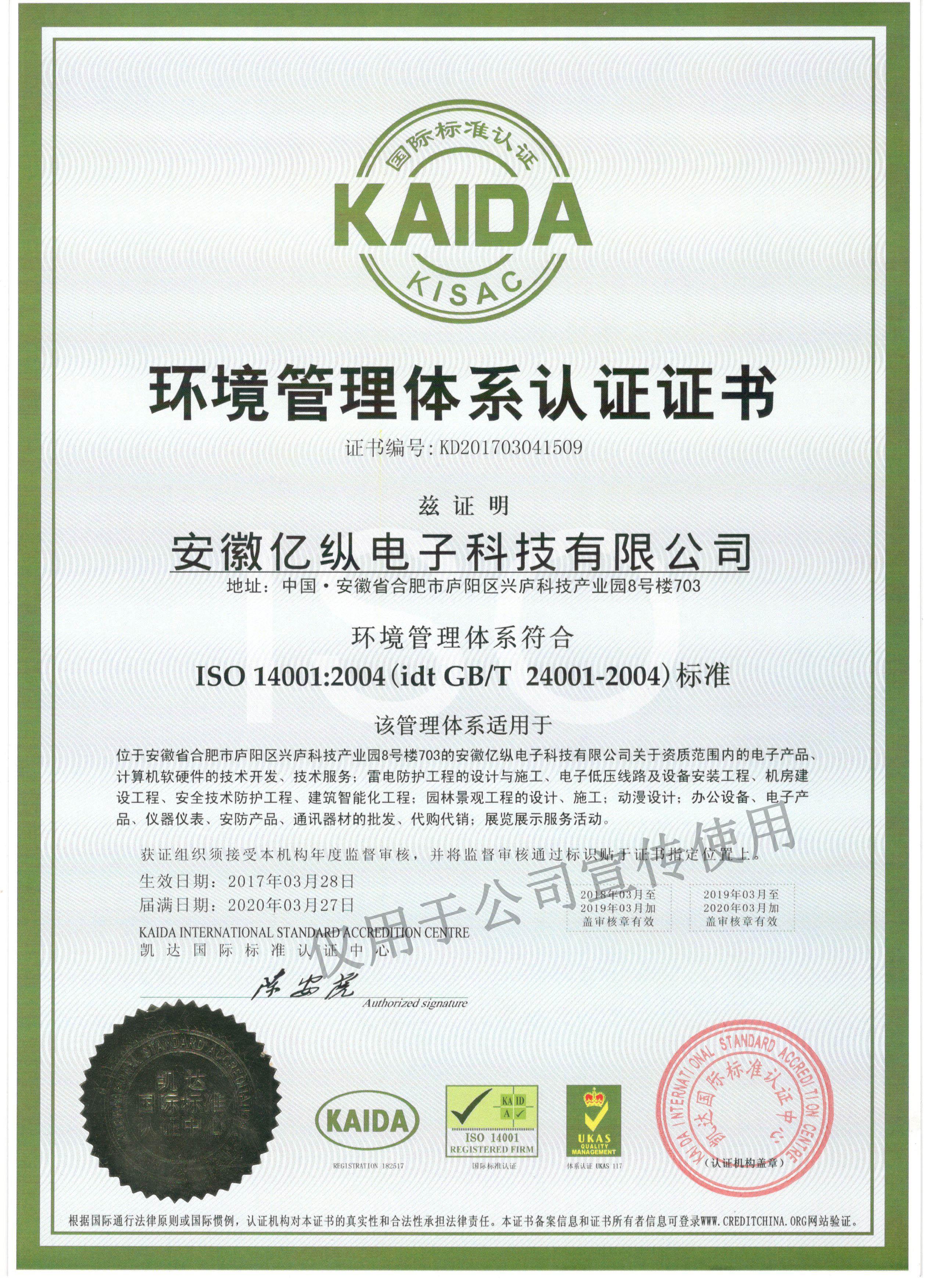 ISO三证2水印.jpg